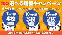2017秋の増量キャンペーンバナー01.jpg