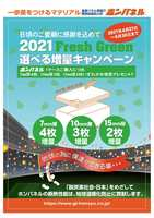 2021増量キャンペーンDM_A4たて_裏面.jpg