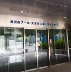 真田山6.jpg