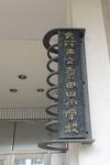 真田山7.jpg